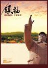 地产档案20078,地产档案2,地产档案,领袖 毛主席像 远方住宅