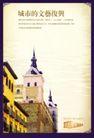 地产档案20081,地产档案2,地产档案,高楼  建筑物  城市