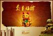 地产档案20087,地产档案2,地产档案,楼宇  招财猫 狮子