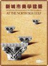 地产档案20090,地产档案2,地产档案,封面  美术 标志物