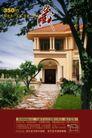 地产档案20096,地产档案2,地产档案,别墅 珍藏 大小