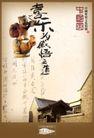 地产档案20103,地产档案2,地产档案,喜乐 乡村 院落