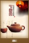 地产档案20111,地产档案2,地产档案,中国  古典 地产
