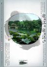 地产档案20113,地产档案2,地产档案,江南  园林  湖光山色
