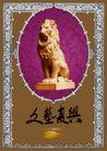 地产档案30083,地产档案3,地产档案,雕像  狮子  封面