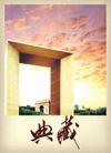 地产档案30088,地产档案3,地产档案,凯旋门  云朵 城门