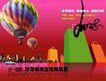 地产档案30093,地产档案3,地产档案,氢气球 二零零八 年代
