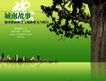 地产档案30096,地产档案3,地产档案,树木 树叶 城南故事
