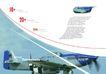 交通工具0043,交通工具,版式设计,空军 运输机 飞行