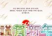 新年春节0361,新年春节,节日喜庆,