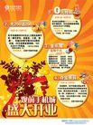 中国移动0112,中国移动,精品广告设计,中国移动  开业  广告