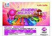 中国移动0113,中国移动,精品广告设计,音乐 奥运  套餐