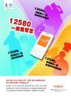 中国移动0114,中国移动,精品广告设计,手机  资费  海报
