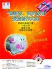 中国移动0118,中国移动,精品广告设计,春节  短信 大赛