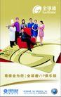 中国移动0129,中国移动,精品广告设计,