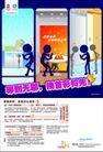 中国移动0131,中国移动,精品广告设计,手机 彩铃 音乐