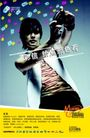 中国移动0134,中国移动,精品广告设计,彩信 明星 宣传