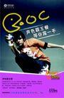 中国移动0135,中国移动,精品广告设计,歌星 海报 套餐