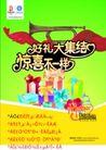 中国移动0140,中国移动,精品广告设计,礼品 惊喜 手机卡