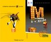 中国移动0145,中国移动,精品广告设计,移动梦网 全球通 信息平台