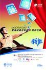 中国移动0150,中国移动,精品广告设计,商务领航 价值 便捷