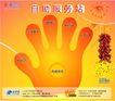 中国移动0159,中国移动,精品广告设计,手掌 黄色 覆盖