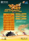 中国移动0161,中国移动,精品广告设计,
