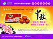中秋月饼0002,中秋月饼,精品广告设计,中秋 月饼 佳节