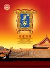 中秋月饼0007,中秋月饼,精品广告设计,皇家 牌匾 贡品