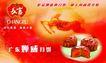 中秋月饼0018,中秋月饼,精品广告设计,长久 广东 品牌