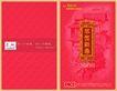 保险0005,保险,精品广告设计,红色 贺卡 新年好