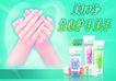 化妆护肤品0047,化妆护肤品,精品广告设计,美加净 护手 美白