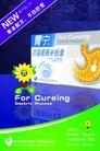 医院医疗0022,医院医疗,精品广告设计,补品 药品 吸收