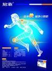 医院医疗0029,医院医疗,精品广告设计,药效 人体 疼痛