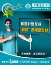 医院医疗0042,医院医疗,精品广告设计,男科 治疗 病患