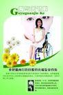 医院医疗0046,医院医疗,精品广告设计,轮椅 行动 不便