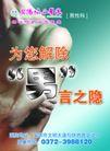 医院医疗0047,医院医疗,精品广告设计,男性 专科 治疗
