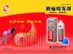 医院医疗0051,医院医疗,精品广告设计,药剂 镇痛 喷雾剂