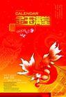 古典中国0034,古典中国,精品广告设计,金玉满堂 金鱼 算盘