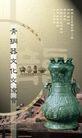 古典中国0040,古典中国,精品广告设计,青铜器 古文化 交流会