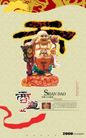古典中国0041,古典中国,精品广告设计,商道 笑面 罗汉