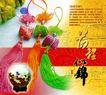古典中国0044,古典中国,精品广告设计,彩带 前程 似锦