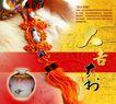 古典中国0046,古典中国,精品广告设计,大吉 大利 红结