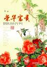 古典中国0053,古典中国,精品广告设计,喜鹊 花藤 中国印