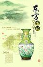 古典中国0055,古典中国,精品广告设计,清花瓷 名贵 东方古韵