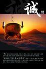 古典中国0056,古典中国,精品广告设计,一言九鼎 诚信 云海