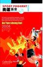 古典中国0058,古典中国,精品广告设计,兵乓球 羽毛球 奥运