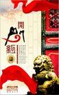 古典中国0059,古典中国,精品广告设计,铜狮子 开门 红漆雕花