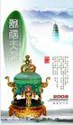 古典中国0064,古典中国,精品广告设计,塔 山林 云层