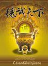古典中国0065,古典中国,精品广告设计,黄色 吊灯 辉煌